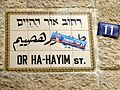 Old Jerusalem Or Ha'Chaim street sign 11.jpg