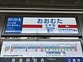 Omuta Station Sign (Nishitetsu) 3.jpg