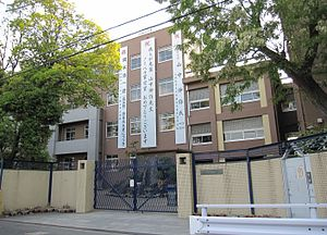 Osaka Kyoiku University Tennoji junior high school.JPG