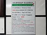 PO Box Chinese and English Form, Taipei Gongguan Post Office 20190504.jpg