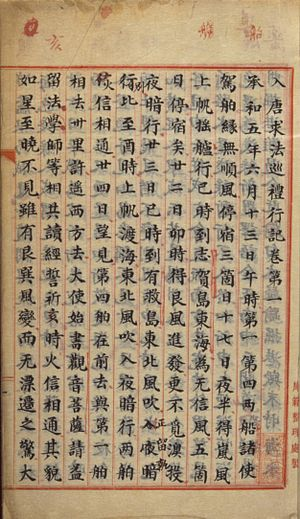 Ennin's Diary: The Record of a Pilgrimage to China in Search of the Law -  Page of The Record of a Pilgrimage to China in Search of the Law, of the version kept by Taiwan's National Central Library