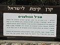 Park Goren, Israel 07.jpg