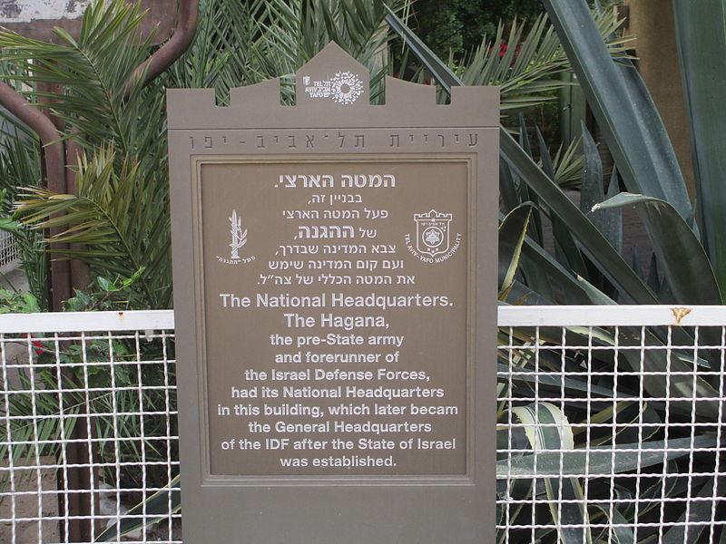המטה הארצי של ההגנה בתל אביב