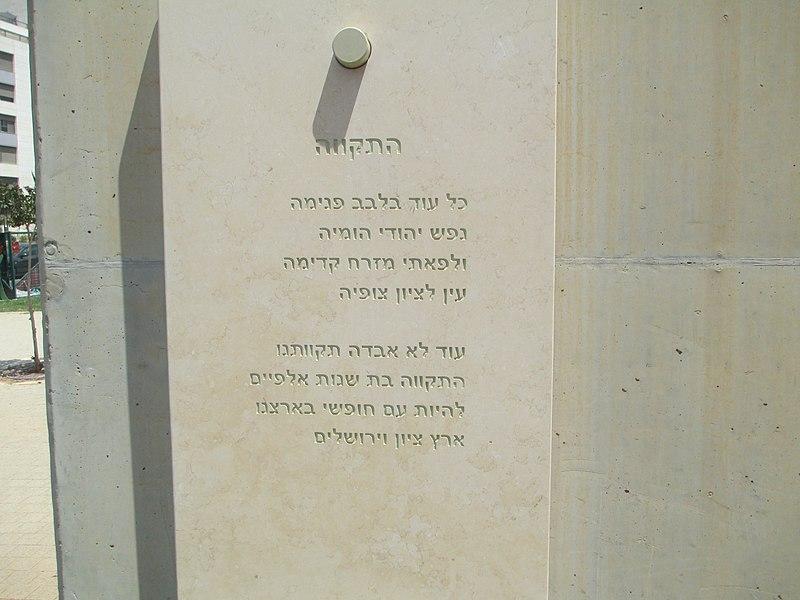 """""""התקווה"""" בעברית"""