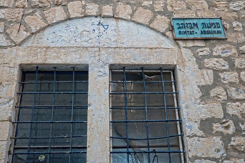 צפת העתיקה,סמטת אבוהב