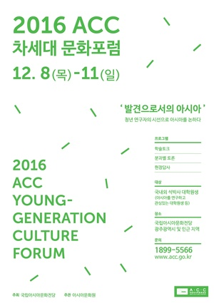 Poster for 2016 ACC Young-generation Culture Forum.pdf