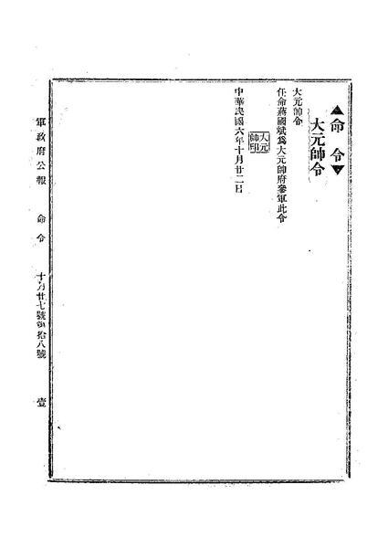 File:ROC1917-10-27軍政府公報18.pdf
