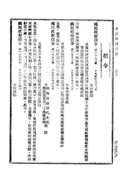File:ROC1930-10-17國民政府公報600.pdf