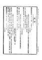 ROC1930-10-17國民政府公報600.pdf