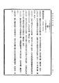ROC1930-11-11國民政府公報620.pdf