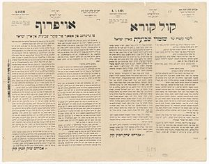 Shmita - Proclamation of Chief Rabbi, Rav Avraham Yitzchak HaKohen Kook, Regarding The Importance of Shemitah Observance, and collecting for a communal fund to support those who observe shmita without compromise.