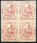 Russia 1922 CPA M2 blocks of 4 stamps (Peasant with family).jpg