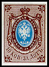 Russia first stamp 1857 10k.jpg