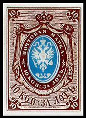 Il primo francobollo russo, 1857