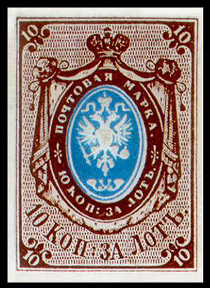 Postage stamps and postal history of Russia - First Russian stamp, 1857.
