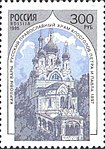 Russia stamp 1995 № 231.jpg