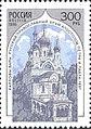 Russia stamp 1995 № 231.jpg