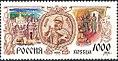 Russia stamp 1995 № 257.jpg