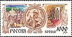 Russia stamp 1995 № 257.jpg