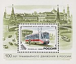 Russia stamp 1996 № 279.jpg