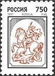 Russia stamp 1997 № 342a.jpg