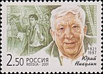 Russia stamp 2001 № 705.jpg