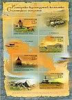 Russia stamp 2009 № 1337-1340.jpg
