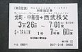 S-train a reserved seat ticket.jpg
