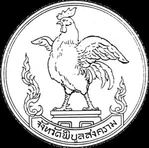 Phibunsongkhram Province - Image: Seal Phibunsongkhram Province