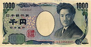 Series E 1K Yen bank of Japan note - front.jpg
