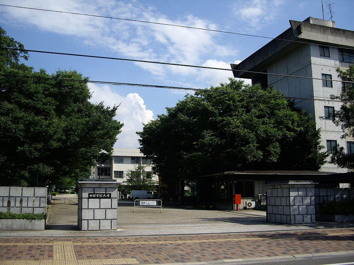 学院 大学 四国
