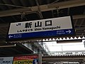 Shin-Yamaguchi Station Sign (San'yo Main Line).jpg