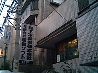 Shinjuku soft, Office No1.jpg