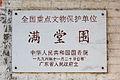 Shixing Mantang Wei 2014.01.11 13-19-09.jpg