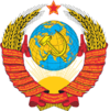 the coat of arms OF THE USSR