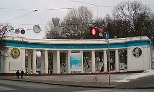 Hrushevsky Street (Kiev) - Stadium colonnade entrance at corner of Hrushevskyi Street and Peter's Alley