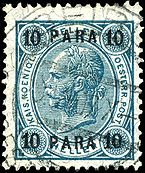 Stamp Austrian PO Turkish 1906 10pa.jpg