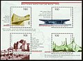 Stamp Germany 1997 Briefmarkenblock Architektur.jpg