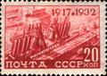 Stamp Soviet Union 1933 400.png