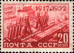 Stamp Soviet Union 1933 400.png