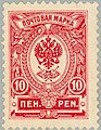 Stamp of Finland - 1915 - Colnect 45701 - 1 - Coat of arms Russia - type III perf 14¼.jpeg