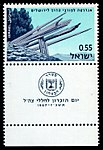 Stamp of Israel - Yom Hazikaron 1967.jpg