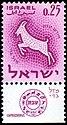 Stamp of Israel - Zodiac I - 0.25IL.jpg