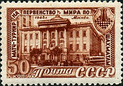 Stamp of USSR 1336.jpg