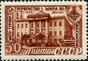 World Chess Championship 1948 - A Soviet stamp dedicated to the World Chess Championship 1948, showing the House of the Unions where it was held.
