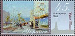 Stamp of Ukraine s660.jpg