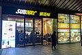 Subway restaurant at Tianqiao Performing Arts Center (20200115175029).jpg
