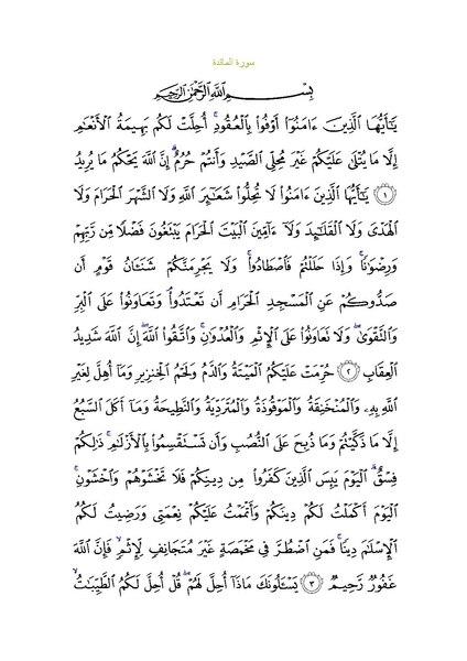 File:Sura5.pdf