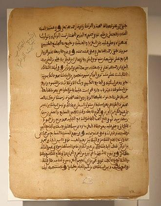 Tarikh al-fattash - Folio from the Tarikh al-fattash, Mamma Haidara Memorial Library