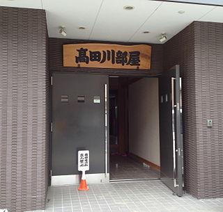 Takadagawa stable